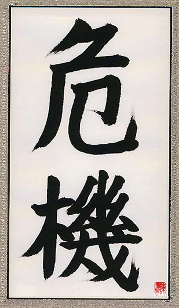 weiji